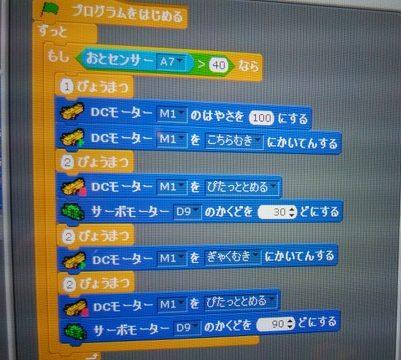 スタディーノでロボットプログラミング〜その2〜[夏休み工作:アーテック]