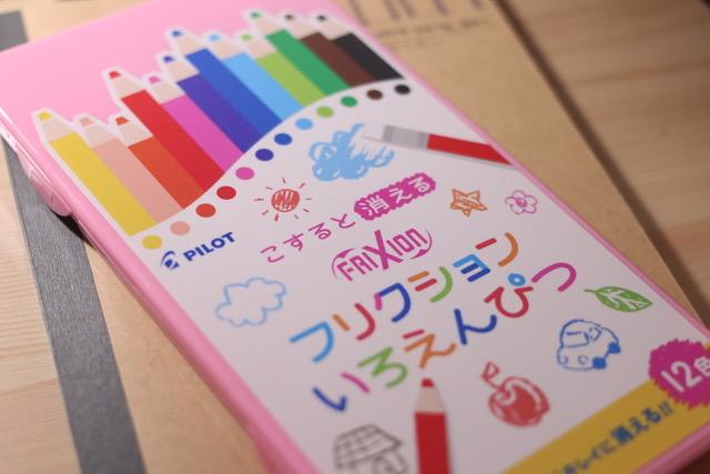 フリクション色鉛筆の書きごごちレビュー