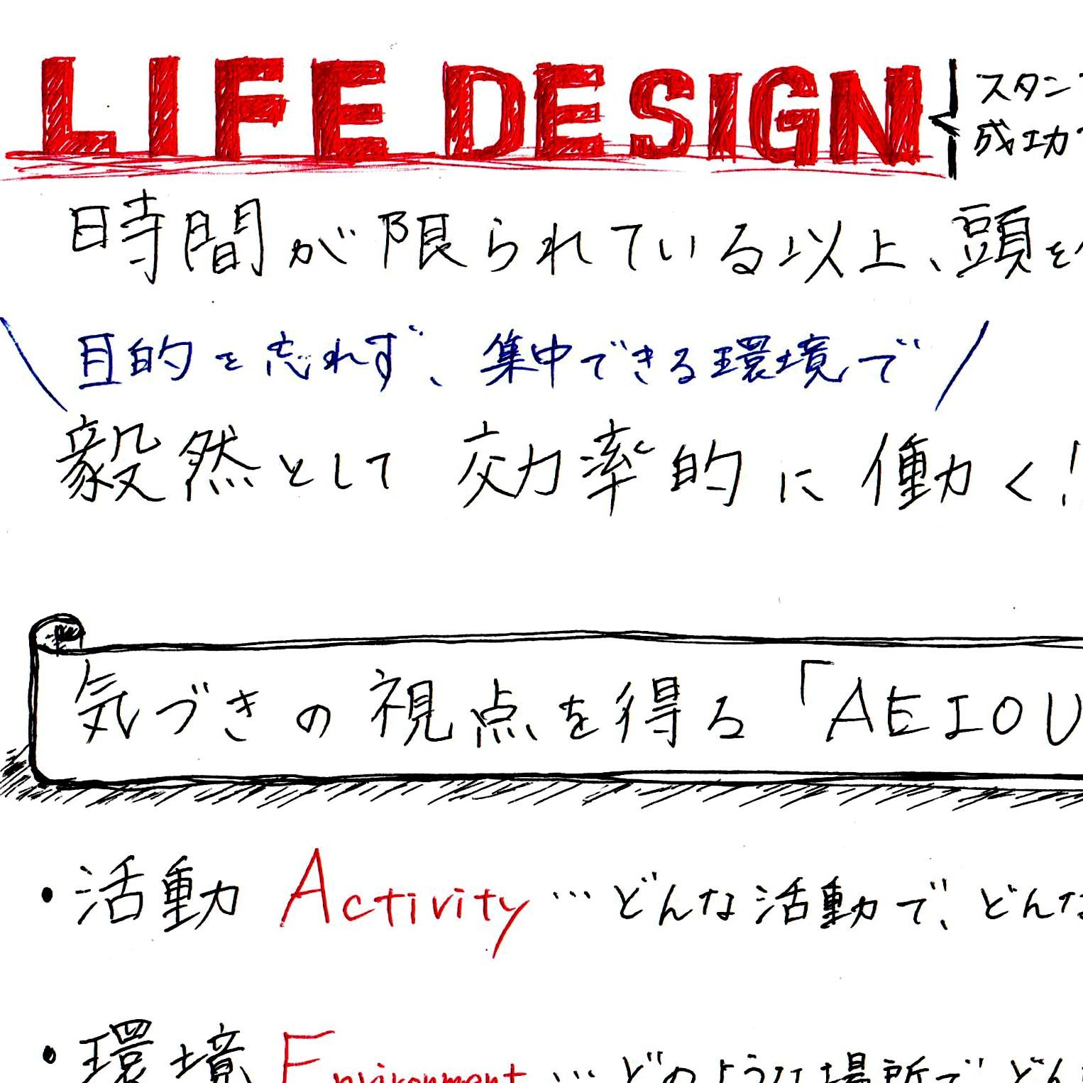 LIFE DESIGN スタンフォードで学ぶ人生設計術 記事の内容まとめ&レビュー