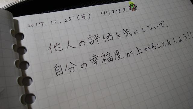 35歳までにやめる60のこと(著:中谷彰宏) レビュー&実践したいと思ったこと