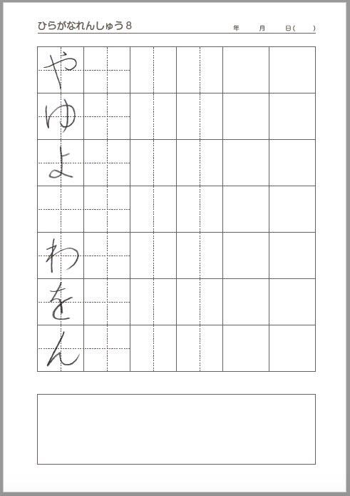 ひらがなの練習3(ま行〜最後)[書写お手本ワークシート無料ダウンロード]