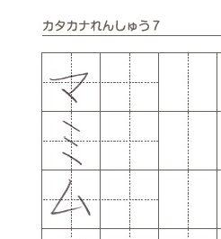 カタカナの練習1(ハ行〜最後)[ペン習字お手本ワークシート無料ダウンロード]