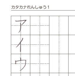 カタカナの練習1(ア行〜ナ行)[ペン習字お手本ワークシート無料ダウンロード]