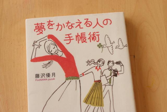 夢をかなえる手帳術:藤沢優月著[レビュー&概要のまとめ]