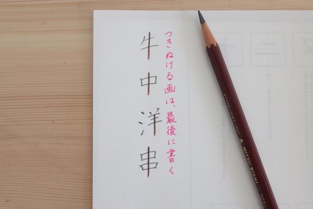 美文字のポイント「書き順」を正しく書くと整った字になる