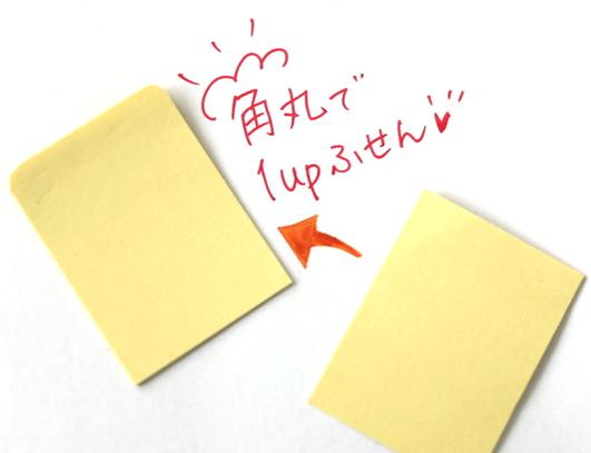 彫刻刀で付箋をかわいい角丸に☆剥がれにくい付箋の取り方と活用術