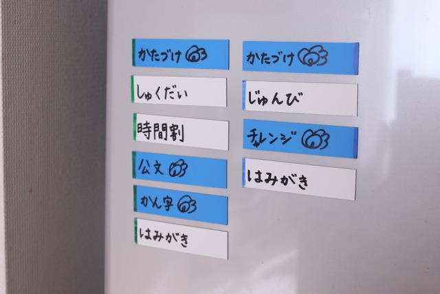 5分で完成!100均マグネットシートで手作りスケジュールボード☆やる気アップ管理で子供に宿題を自主的にやらせる方法