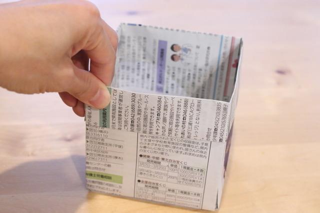 丈夫で簡単な新聞ゴミ箱(小物入れ)の作り方〜その2〜