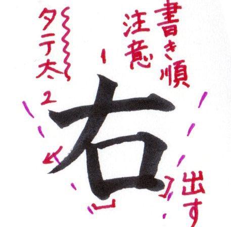 お習字のポイント☆字の形を考えて書く