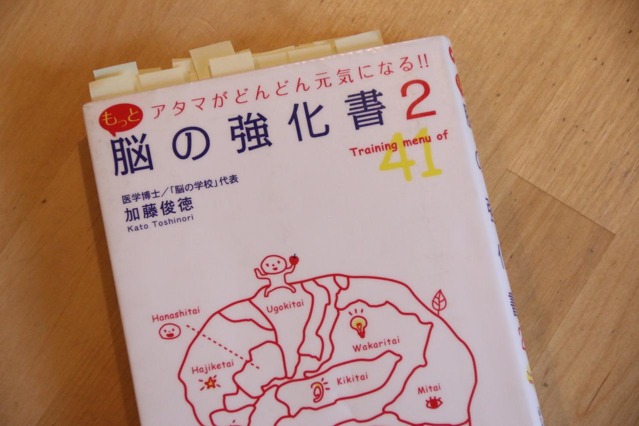 脳の強化書1&2の感想と実行できそうなことまとめ[概要&ブックレビュー]