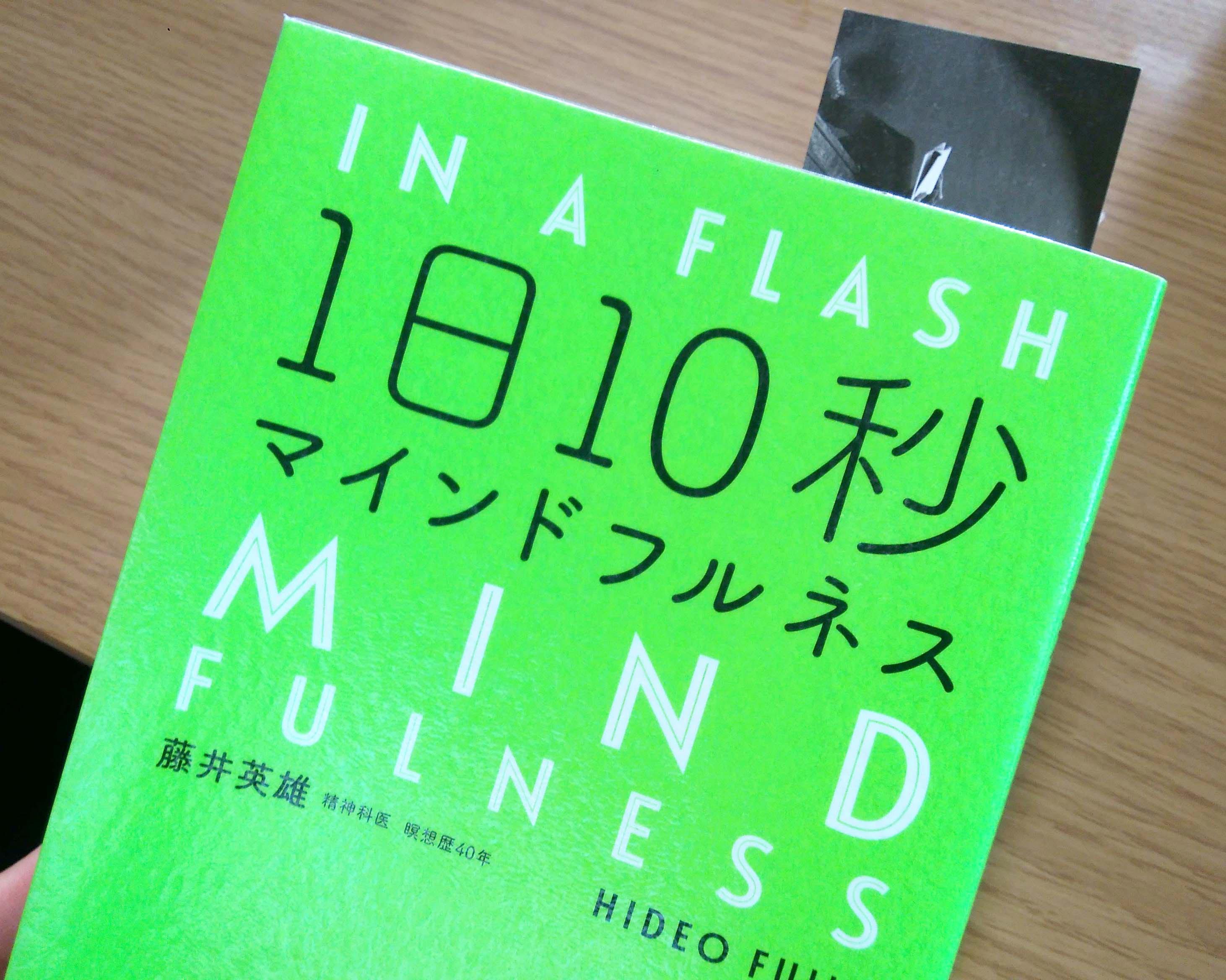 「1日10秒マインドフルネス」の方法とポイントまとめ(藤井英雄著)