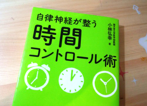 自律神経が整う時間コントロール術[小林弘幸著]内容と感想