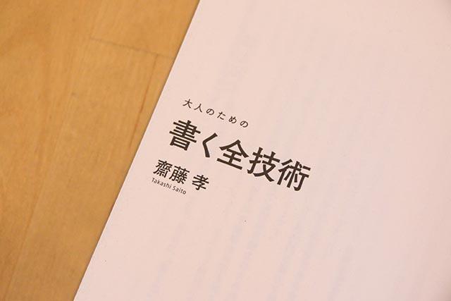 大人のための書く全技術[齋藤孝著]内容のまとめ&本リスト40