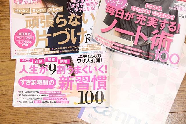 日経WOMANをまとめ読み[習慣/片付け/ノート術]