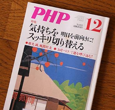 気持ちをスッキリ切り替える方法[PHP]
