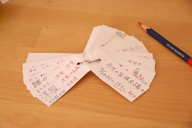 小学生漢字の苦手を克服する方法☆単語カードと親の姿勢