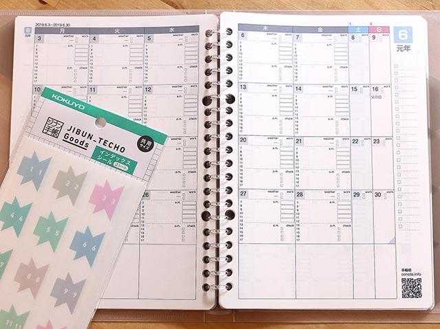 2019年度4月はじまりマンスリー☆新元号(令和)入り[手帳リフィル無料ダウンロード]