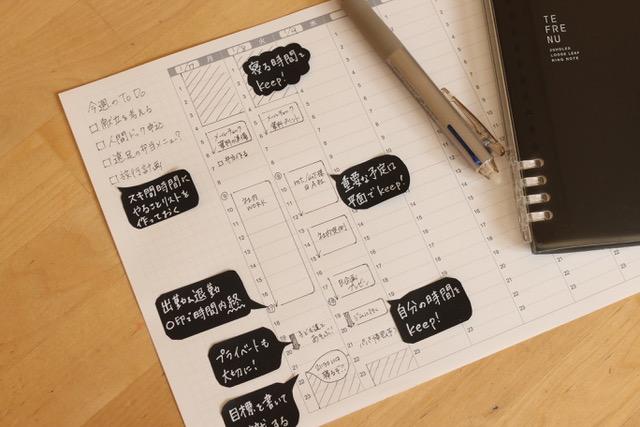 24時間バーチカル手帳リフィル[無料ダウンロード]