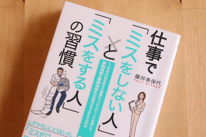 ノート術×手帳術=ミスゼロ仕事術