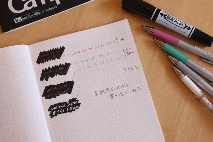 黒紙用のおすすめペン☆目立つのはシグノ・書きごこちはjuice-up!
