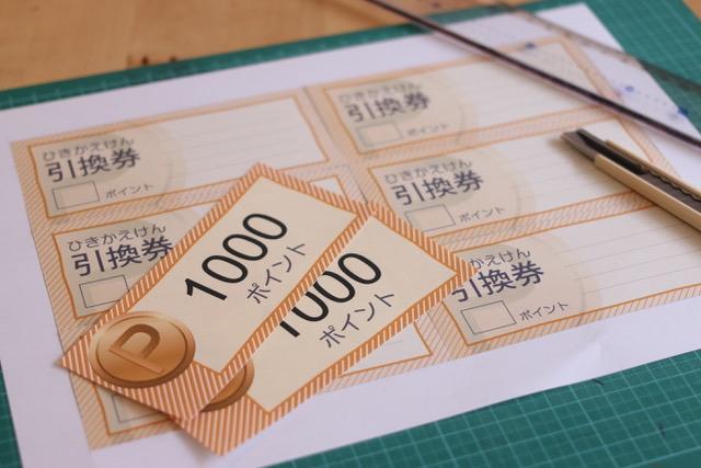 こども手帳を続けるコツ☆1000pt券と引換券も作成♪