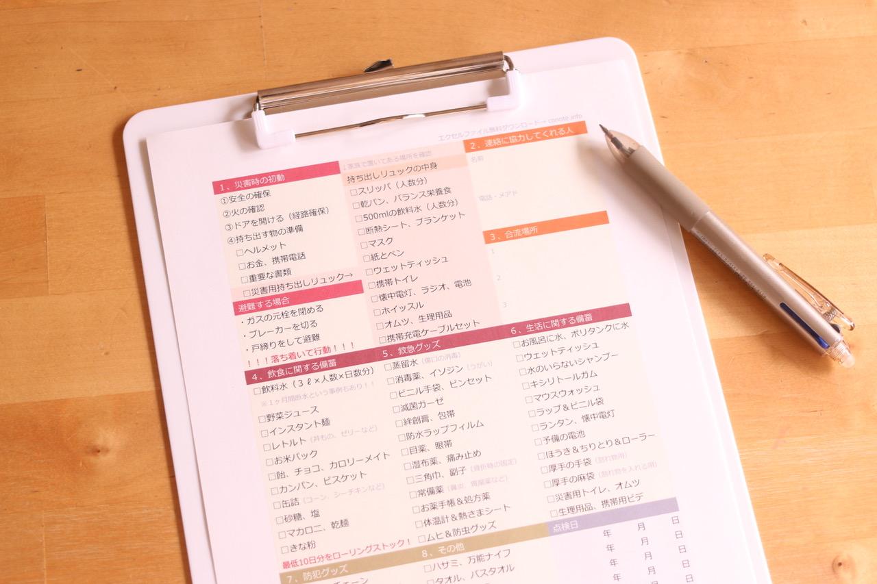 防災用品&非常袋リストまとめ[無料ダウンロード&解説]