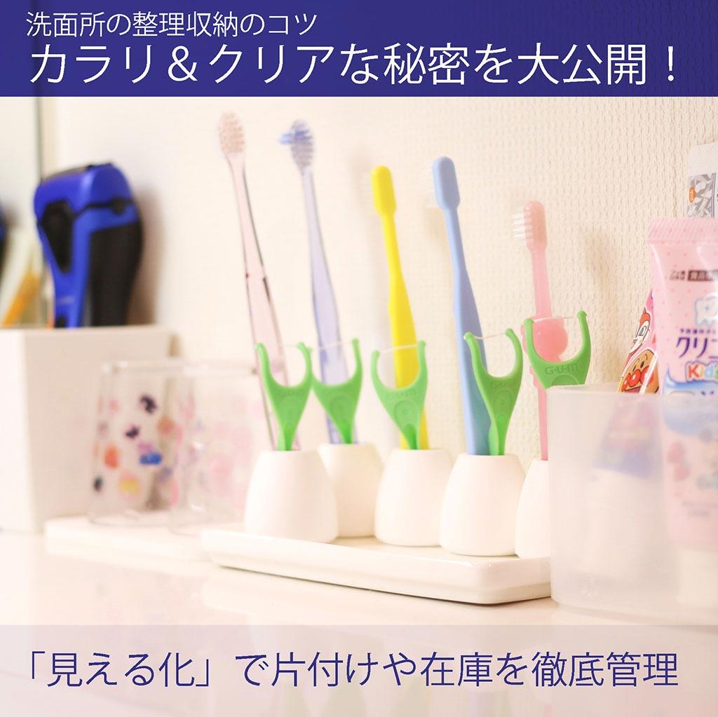 洗面所の整理収納のコツ☆カラリ&クリアな秘密を大公開!