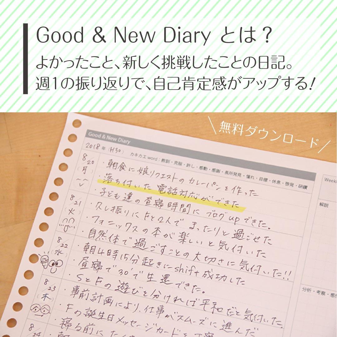 「Good & New Diary」で自己肯定感を高める方法[手帳術]