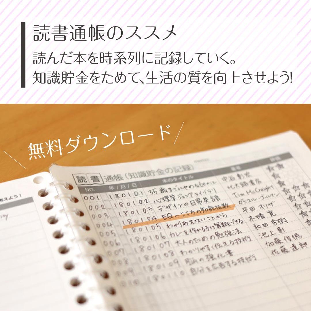 読書通帳のススメ[ワークシート無料ダウンロード]