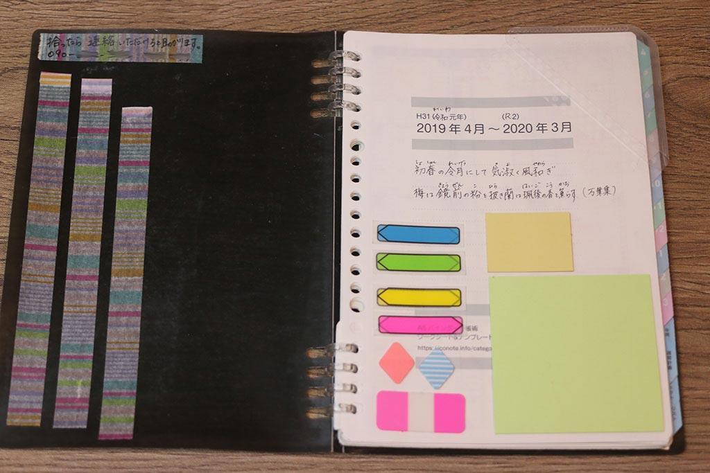 2019年度(令和元年度)の手帳に移行完了!過去の手帳はスキャンしてクラウド保存