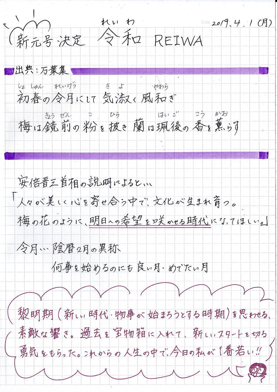 新元号「令和(れいわ)」決定時の気持ちと意味をノートにまとめてみた