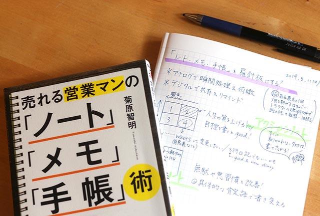 「ノート・メモ・手帳」を羅針盤にする方法