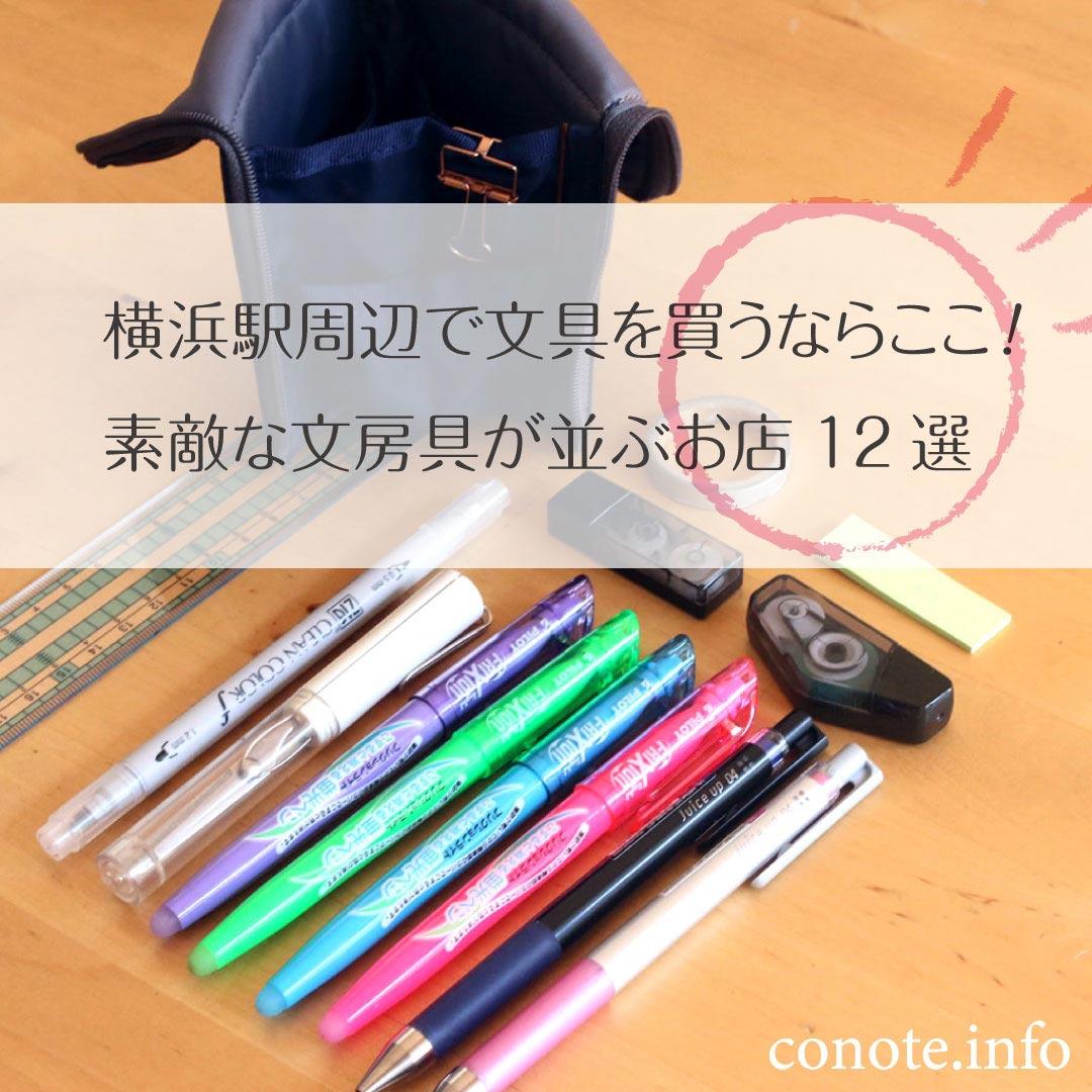 横浜駅周辺で文具を買うならここ!素敵な文房具が並ぶ文具店12選