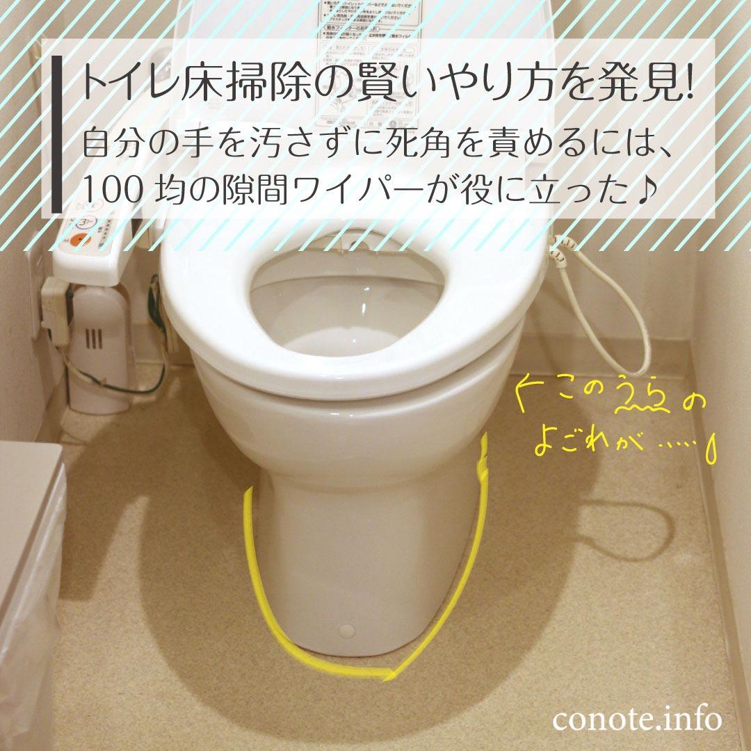 の 床 掃除 トイレ
