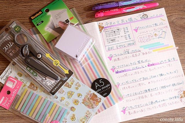 ノートや手帳術を続けるコツ5☆お気に入り文具と色彩効果でモチベup