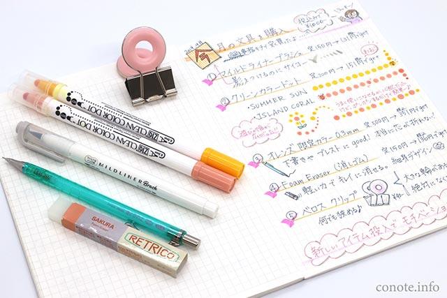 ノートや手帳術を続けるコツ6☆新発売の文具でモチベup大作戦