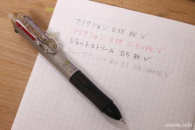 史上最強のシャーボ完成♪シャーペン付きフリクションの作り方