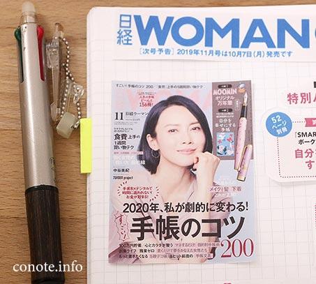 日経ウーマン2019年11月号レビュー:予習&まとめノート