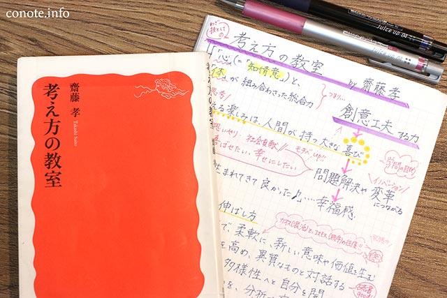 考え方の教室[齋藤孝著]感想&内容のまとめ
