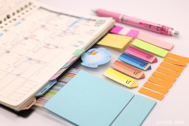 手帳に貼れる付箋台紙(付箋ノート)を自作してみた