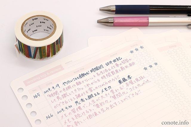 読書通帳newフォーマット[テンプレートPDF無料ダウンロード印刷]