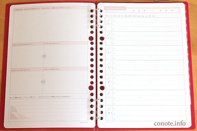「Good & New Diary」自己肯定感を高めるワークシート[A5手帳リフィル無料ダウンロード]