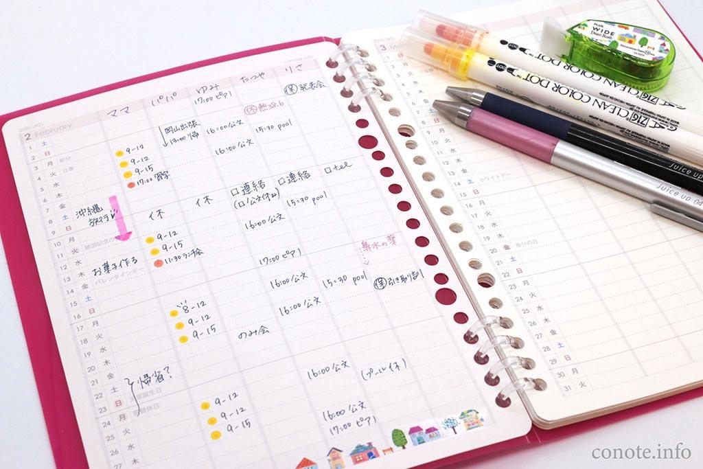 複数の予定管理に便利!ママのための手帳[2021年:月間予定表16ヶ月分]