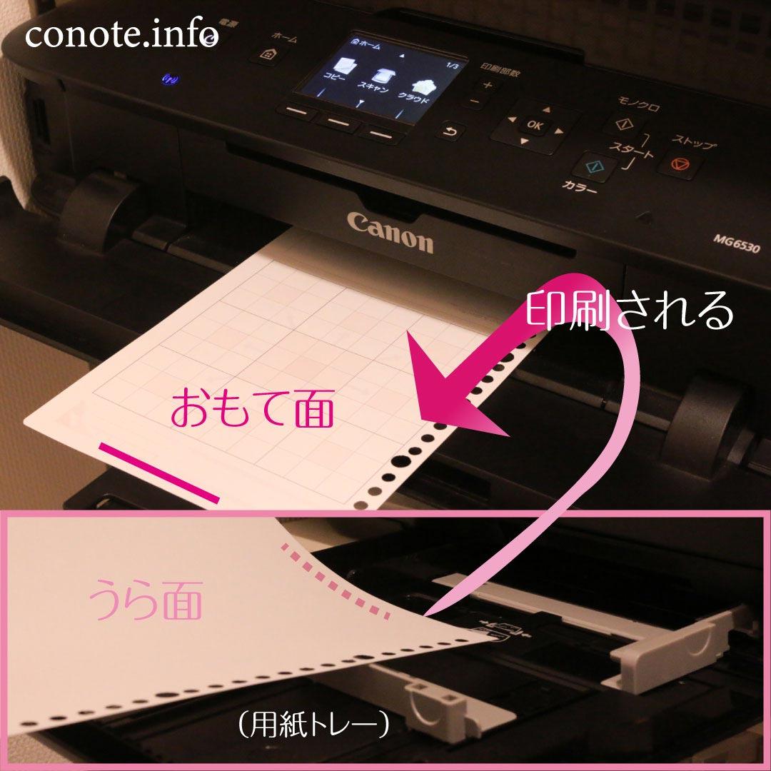 自作手帳リフィル【印刷のコツと注意点】