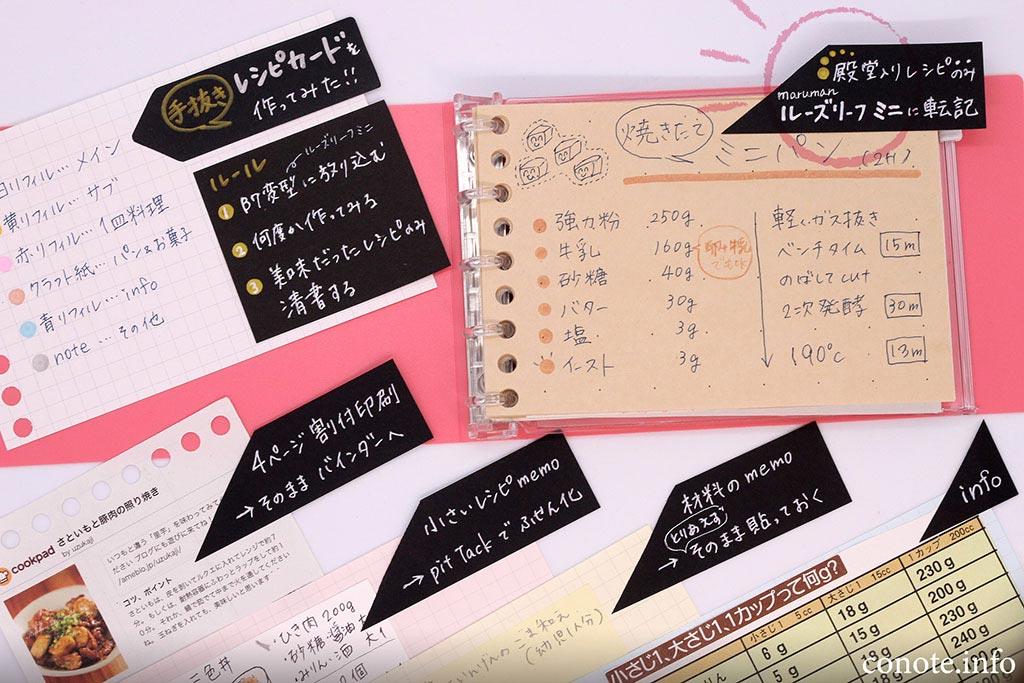 効率的なレシピカードの作り方&整理方法[marumanルーズリーフミニ使用]