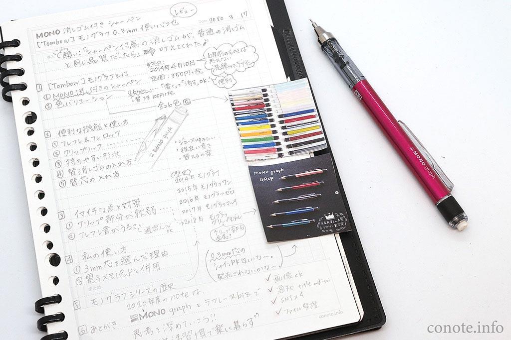 MONO消しゴム付きシャーペン[Tombow]モノグラフ0.3使い心地レビュー