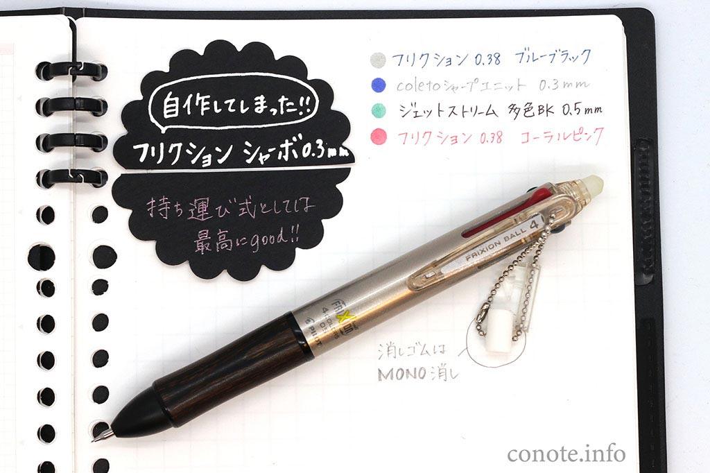0.3mmシャーペン搭載フリクションシャーボの作り方[改造の方法まとめ]