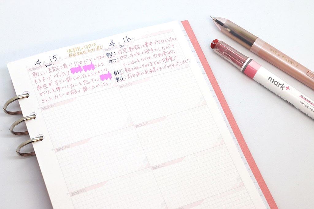 5年日記リフィル無料ダウンロード&おすすめA5日記帳
