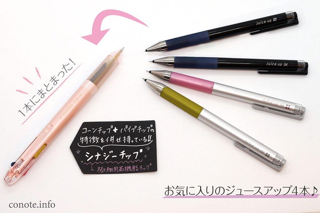 自由に選んで作るペン:PILOTハイテックCコレトが面白い