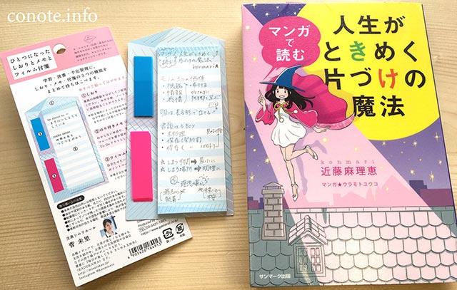 文具ソムリエール菅美里プロデュース「しおりメモ付箋」のまとまり感が最高!